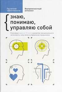 Обложка «Год личной эффективности. Внутриличностный интеллект. Знаю, понимаю, управляю собой»