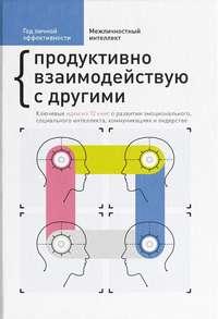 Обложка «Год личной эффективности. Межличностный интеллект. Продуктивно взаимодействую с другими»