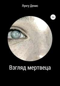 Обложка «Взгляд мертвеца»