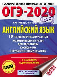 Обложка «ОГЭ-2020. Английский язык. 10 тренировочных вариантов экзаменационных работ для подготовки к основному государственному экзамену»