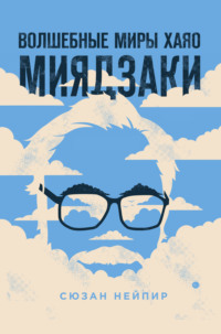 Обложка «Волшебные миры Хаяо Миядзаки»