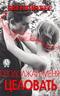 Обложка «Продолжай меня целовать»