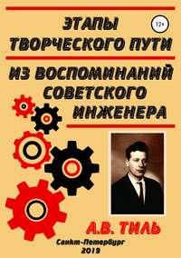 Обложка «Этапы творческого пути. Из воспоминаний советского инженера»