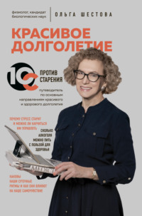 Обложка «Красивое долголетие. 10С против старения»