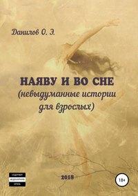 Обложка «Наяву и во сне (невыдуманные истории для взрослых)»
