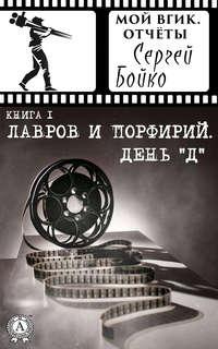 """Обложка «Лавров и Порфирий. День """"Д""""»"""