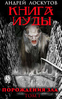 Обложка «Книга Иуды. Порождения зла. Том I»