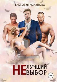 Обложка «Оргазм по интернету»