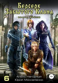 Обложка «Берсерк забытого клана. Книга 6. Врата войны»