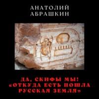 Обложка «Да, скифы мы! «Откуда есть пошла Русская Земля»»