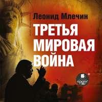 Обложка «Третья мировая война»