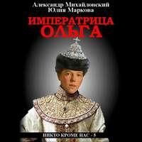 Обложка «Императрица Ольга»