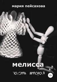 Обложка «Мелисса. Часть 2»