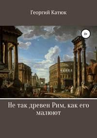 Обложка «Не так древен Рим, как его малюют»