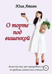 Обложка «О торте под вишенкой»