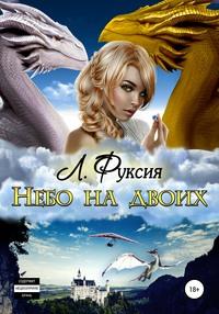 Обложка «Небо на двоих»