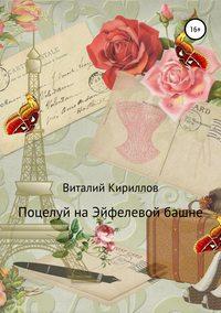 Обложка «Поцелуй на Эйфелевой башне»