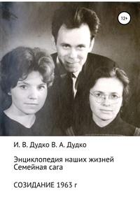Обложка «Энциклопедия наших жизней. Семейная сага. Созидание. 1963 год»