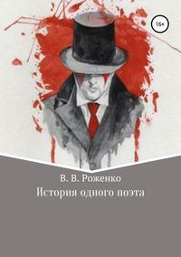 Обложка «История одного поэта»