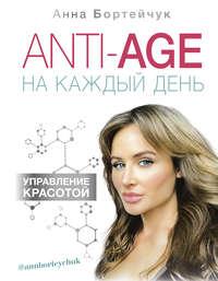 Обложка «ANTI-AGE на каждый день: управление красотой»