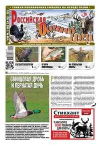 Обложка «Российская Охотничья Газета 19-2019»