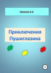 Обложка «Приключения Пушиглазика»