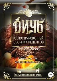 Обложка «Дичь, Лось и европейский олень. Сборник иллюстрированных рецептов»