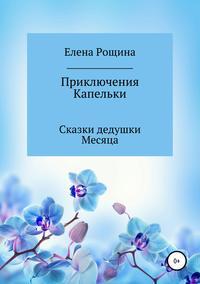 Обложка «Приключения Капельки. Сказки дедушки Месяца»