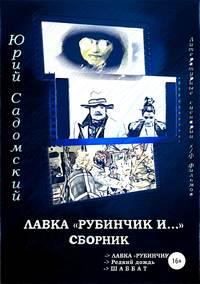 Обложка «Лавка «Рубинчик и…». Сборник»
