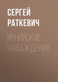 Обложка «Ирнийские наваждения»