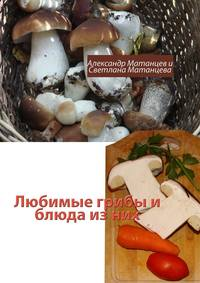 Обложка «Любимые грибы иблюда изних»