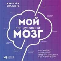 Обложка «Мой продуктивный мозг: Как я проверила на себе лучшие методики саморазвития и что из этого вышло»