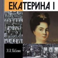 Обложка «Екатерина I»