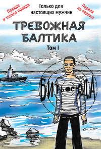 Обложка «Тревожная Балтика. Том 1»