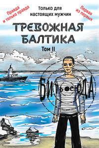 Обложка «Тревожная Балтика. Том 2»