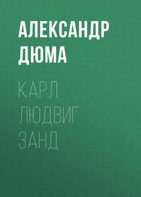 Обложка «Карл Людвиг Занд»