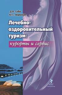 Обложка «Лечебно-оздоровительный туризм: курорты и сервис»