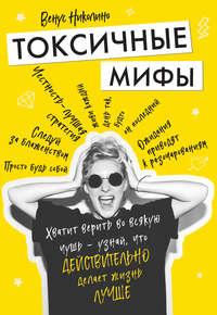Обложка «Токсичные мифы. Хватит верить во всякую чушь – узнай, что действительно делает жизнь лучше»
