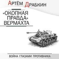 Обложка ««Окопная правда» Вермахта. Война глазами противника»