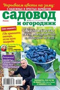 Обложка «Садовод и Огородник 20-2019»