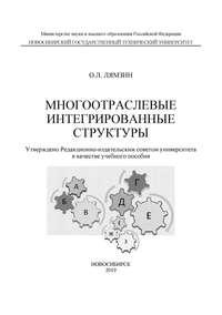 Обложка «Многоотраслевые интегрированные структуры»