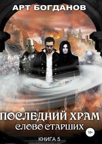Обложка «Последний храм. Слово Старших»