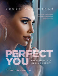 Обложка «Perfect you: как превратить жизнь в сказку»