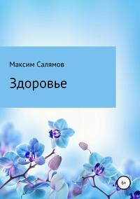 Обложка «Здоровье»