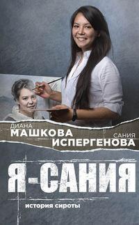 Обложка «Я – Сания: история сироты»
