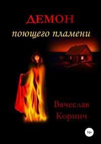 Обложка «Демон поющего пламени»