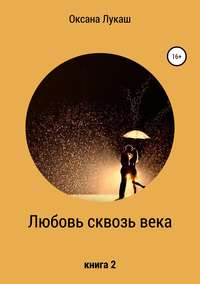 Обложка «Любовь сквозь века. Книга 2»