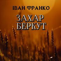 Обложка «Захар Беркут»