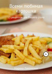 Обложка «Всеми любимая картошка! 13 рецептов для вашего стола»