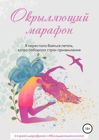 Обложка «Окрыляющий марафон»